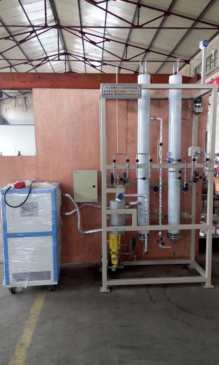 环己烷氧化工艺试验中试设备